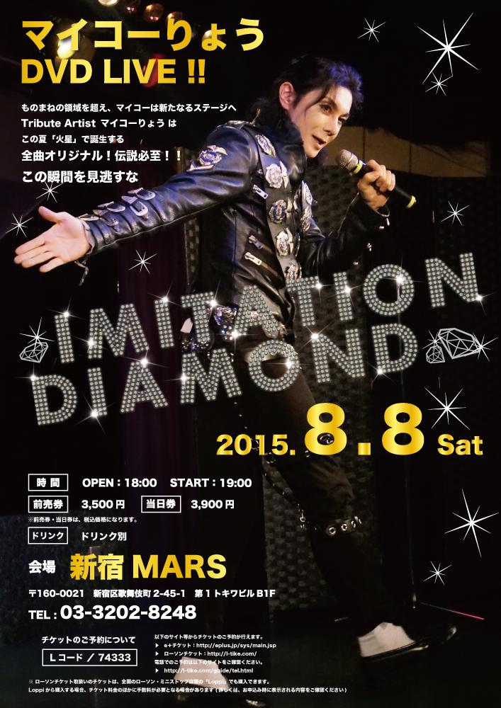 マイコーりょうさんのライブあります。 DVD LIVE「IMITATION DIAMOND」8/8