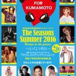 熊本地震災害復興支援チェリティーライブ「The Seasons Summer 2016」