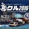 横浜クルージングパーティー「夏クル 2016」開催中です。